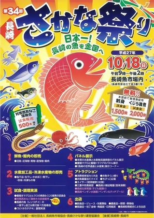 第34回長崎さかな祭り_ポスター_567×800.jpg