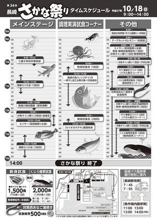 第34回長崎さかな祭り_タイムスケジュール_565×800.jpg