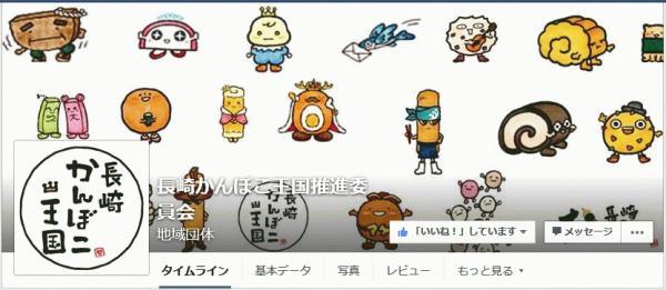 かんぼこ王国Facebookタイトル.jpg
