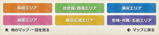 長崎かんぼこ王国加盟店
