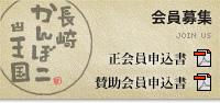 長崎かんぼこ王国 会員募集
