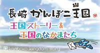 長崎かんぼこ王国 ストーリー