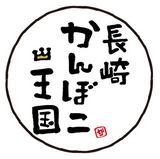 『長崎かんぼこ王国』ロゴ(フチあり).jpg