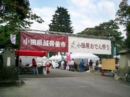 9th-odawara-oden-matsuri_02_H231008-09.JPG