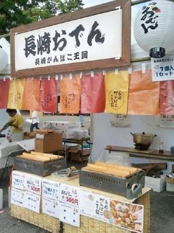 9th-odawara-oden-matsuri_03_H231008-09.JPG