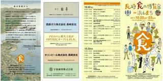 H23shoku-no-hakurankai_pamphlet2.jpg