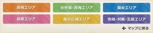 長崎おでんの食べられるお店マップ