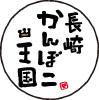 長崎かんぼこ王国